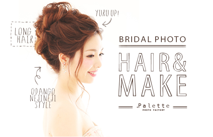 bridalphoto hair&make