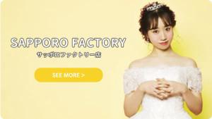 北海道のフォトウェディングなら「ぱれっとサッポロファクトリー店」