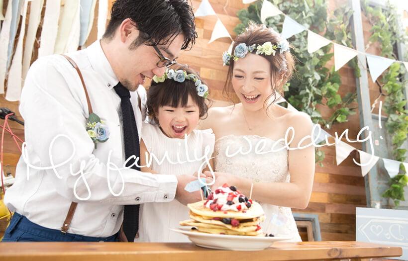 myfamilywedding1