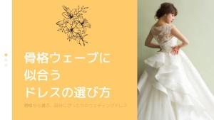 骨格ストレートに 似合う ドレスの選び方 (1)